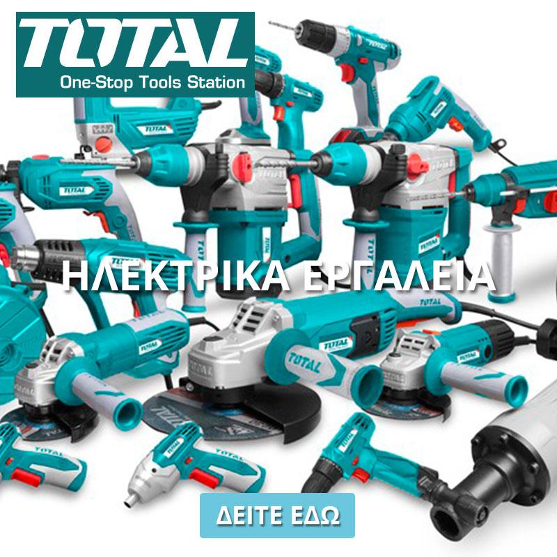 Total power tools Ελλάδα | ηλεκτρικά εργαλεία χειρός και δόμησης