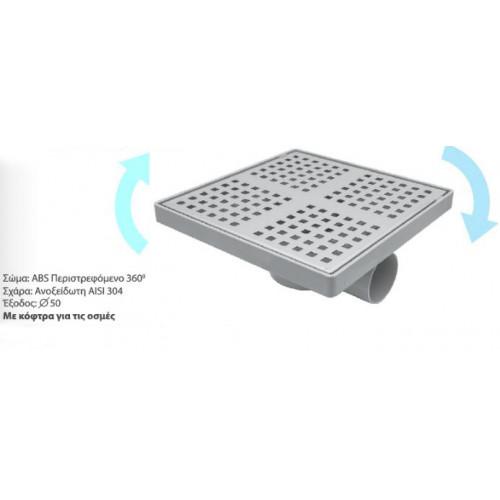 Σχαροσίφωνο ντουζιέρας τετράγωνο περιστρεφόμενη βάση 360 μοιρών Φ50 - 20X20 INOX 39.051